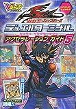 遊戯王 5D's デュエルターミナル カード版 アクセラレーションガイド5 KONAMI公式攻略本 (Vジャンプブックス)