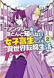 ファンタジーをほとんど知らない女子高生による異世界転移生活 2 (モーニングスターブックス)