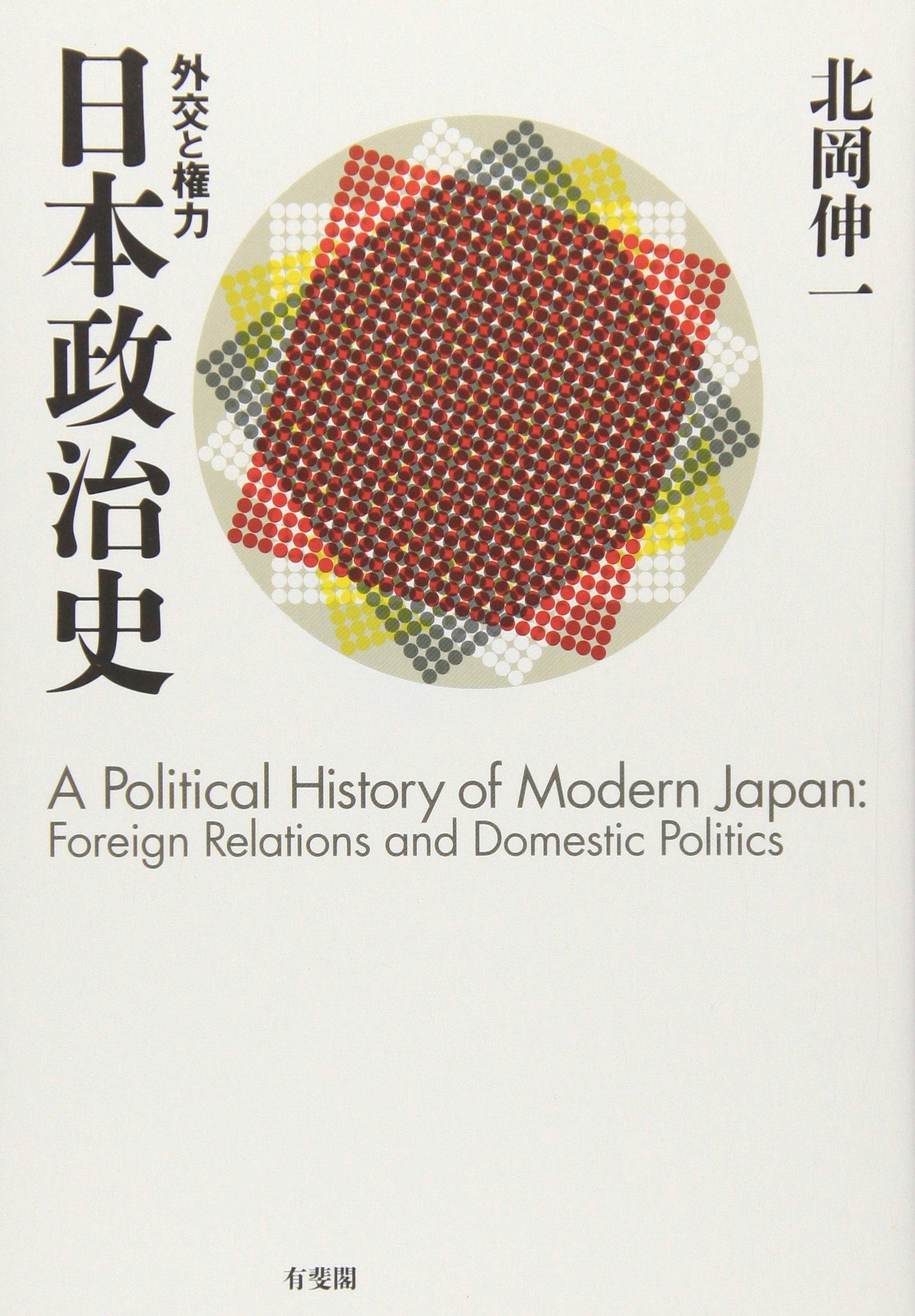 日本政治史 -- 外交と権力   北岡 伸一  本   通販   Amazon