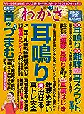 わかさ 2019年 03月号 [雑誌] (WAKASA PUB)