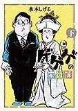ゲゲゲの家計簿 下 (ビッグコミックススペシャル)