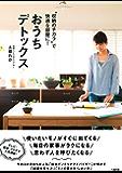 """""""収納のチカラ""""で快適な部屋に! おうちデトックス (大和出版)"""