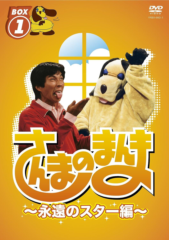 よしもとアール・アンド・シー 明石家さんま さんまのまんま ~永遠のスター編~ BOX1[DVD]の画像