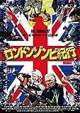 ロンドンゾンビ紀行 [DVD]