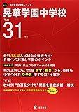 晃華学園中学校 平成31年度用 【過去5年分収録】 (中学別入試問題シリーズN13)