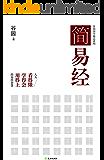 简易经 (谷园国学励志系列)