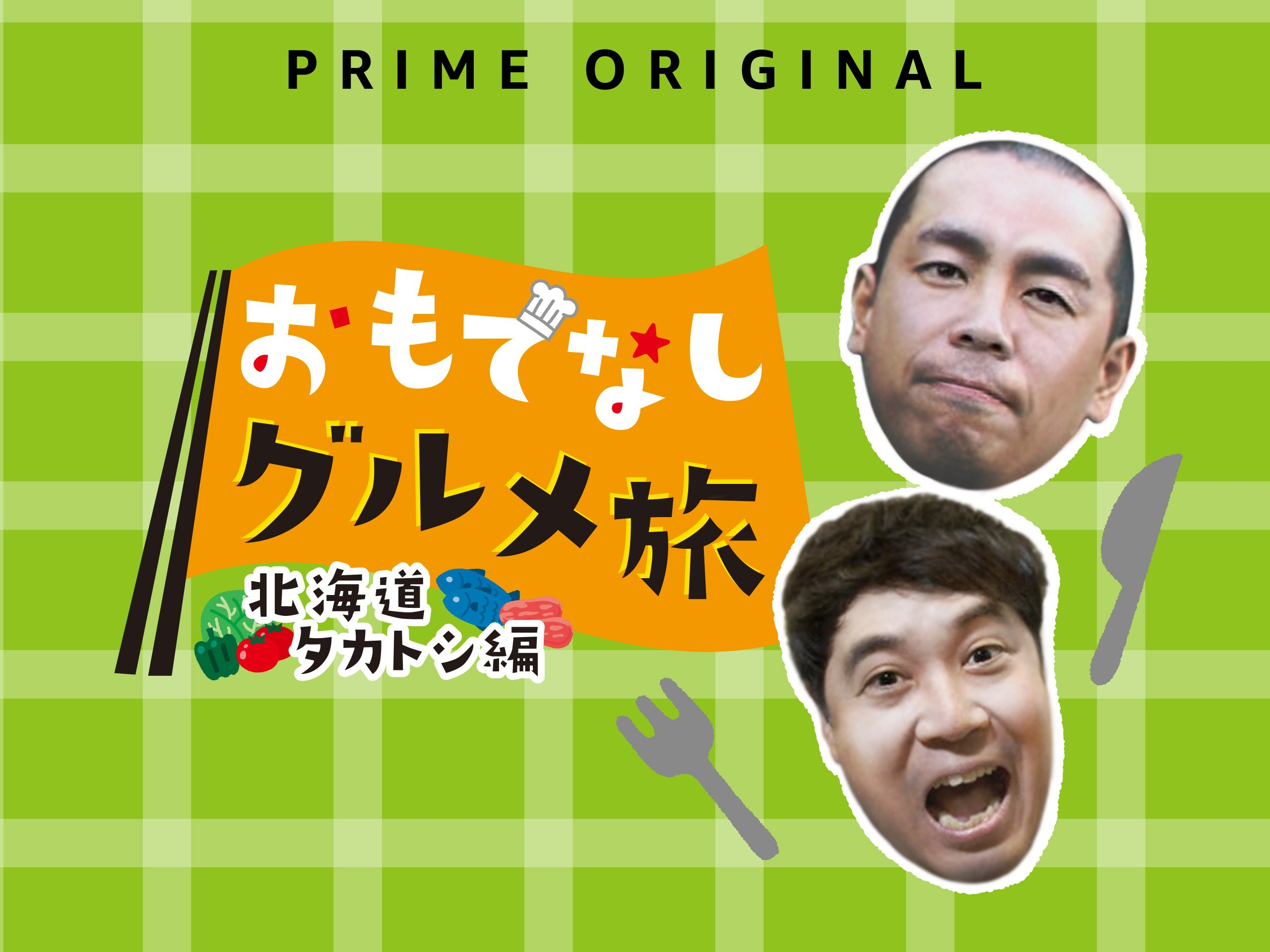 Amazon.co.jp: おもてなしグルメ...