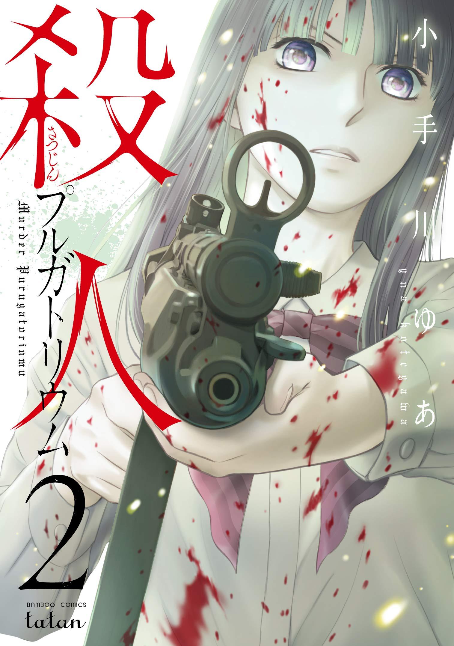 殺人プルガトリウム 2 (バンブーコミックス タタン) | 小手川 ゆあ |本 ...