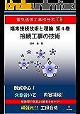 端末接続技術と理論 第4巻: 接続工事の技術