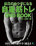 最高のカラダになる 自重筋トレ DVD BOOK[雑誌] エイムック