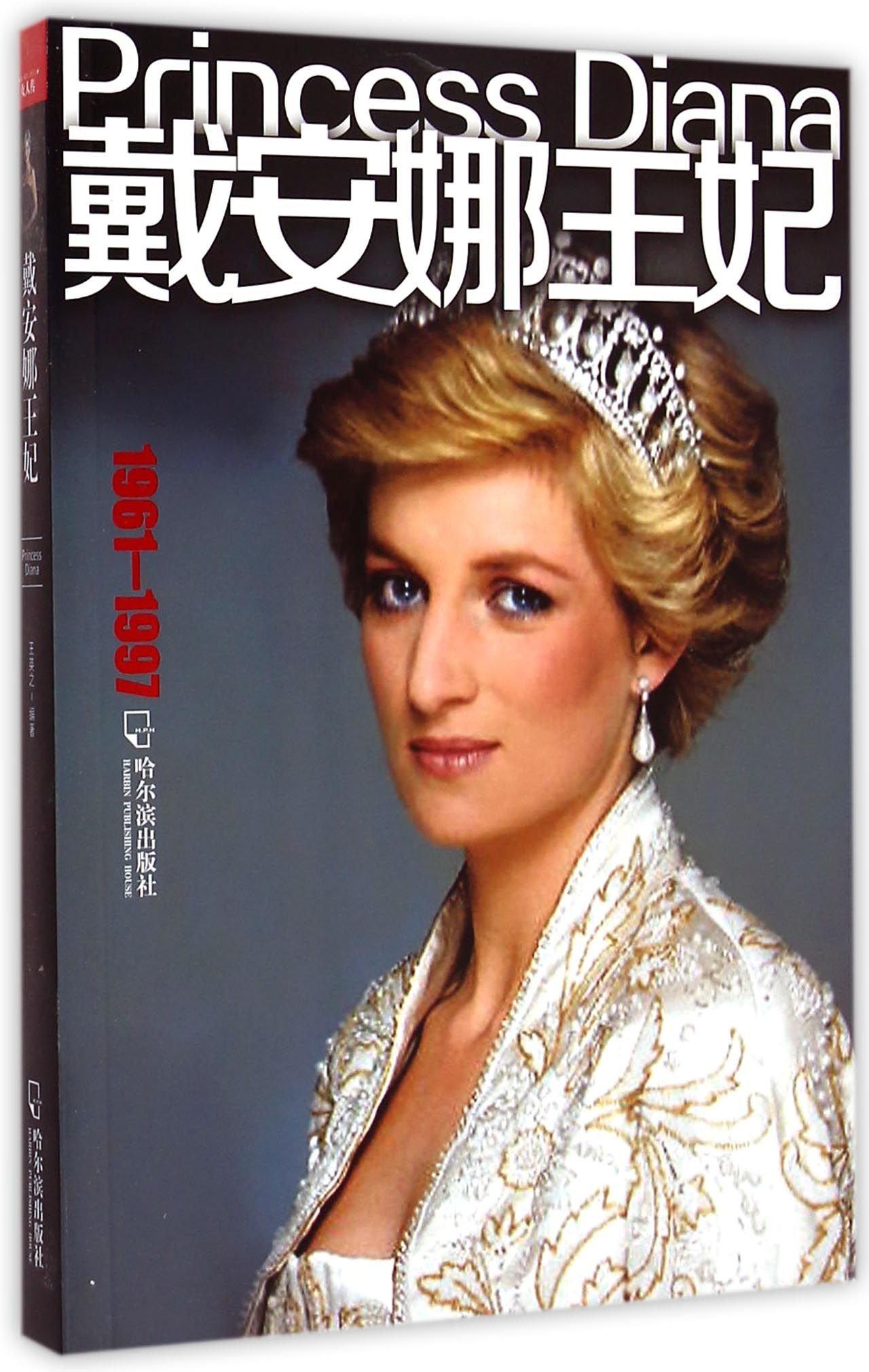 戴安娜王妃(1961-1997): 王英...