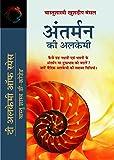 Antarman ki Alchemy (Alchemy of Space- Hindi)