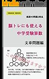 脳トレにも使える中学受験算数 文章問題編: 中学受験算数を解く (VIMAGIC BOOKS)