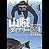 山賊ダイアリーSS(1) (イブニングコミックス)