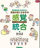 保育者が知っておきたい 発達が気になる子の感覚統合 Gakken保育Books