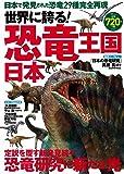 世界に誇る! 恐竜王国 日本 (TJMOOK)