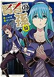 賢者の孫(10) (角川コミックス・エース)