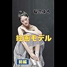 絵画モデル【前編】 (性転のへきれきTS文庫)