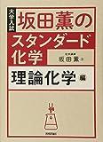 坂田薫の スタンダード化学 - 理論化学編