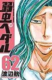 弱虫ペダル(62) (少年チャンピオン・コミックス)