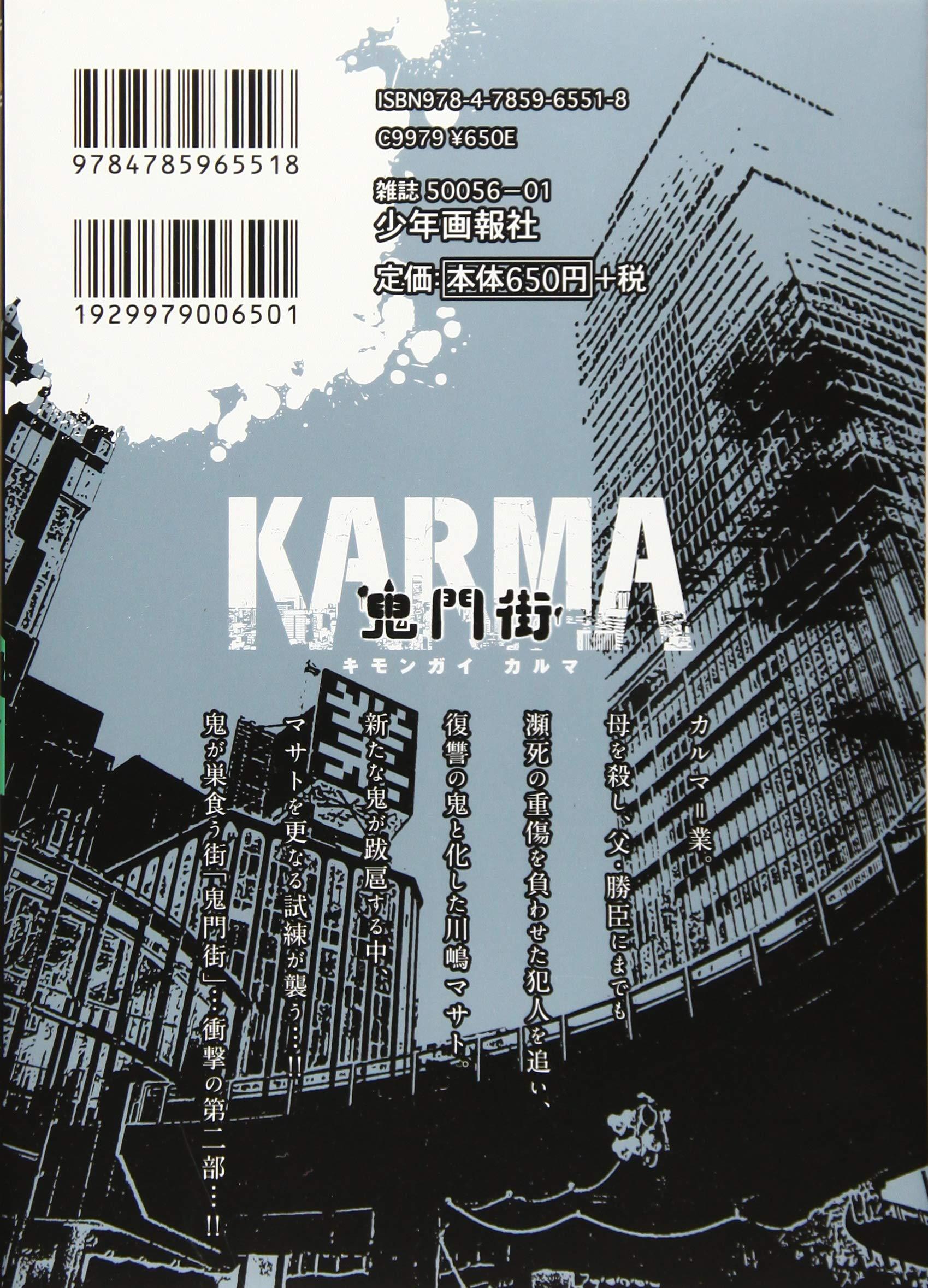 鬼門 街 karma 【鬼門街カルマ-KARMA最新刊5巻】ネタバレ!ウサギ男ついに登場、正体...