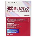 カロッツェリア(パイオニア) カーナビ 地図更新ソフト2016  HDD楽ナビマップ TypeII Vol.10 DVD版 CNDV-R21000H