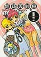 地球美紗樹(3) (ビームコミックス) (BEAM COMIX)