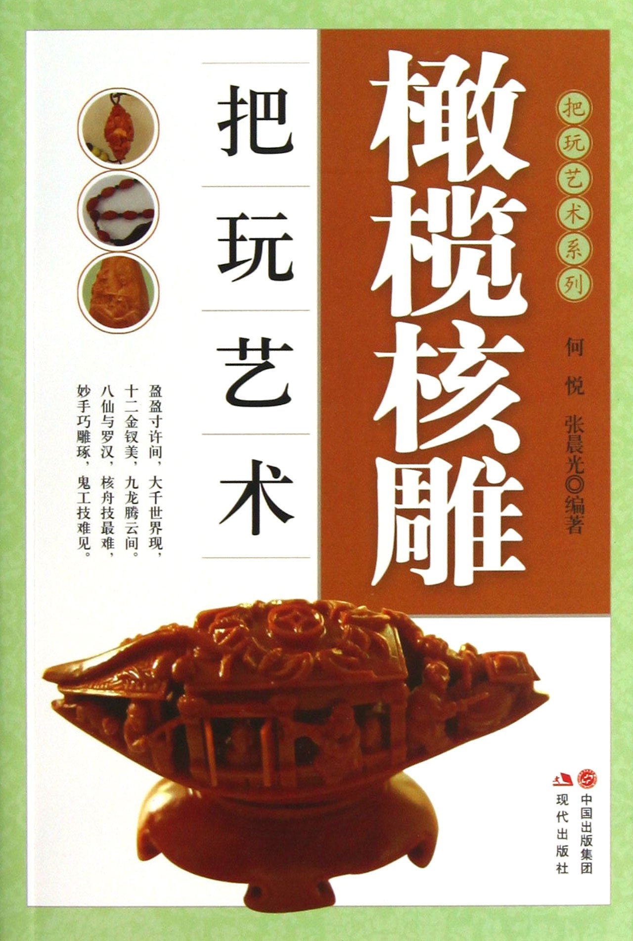 Download Olive Nut Carving-Hand Playing Art (Chinese Edition) pdf epub