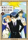 航海王子の優雅な船旅 (1) (まんがタイムコミックス)