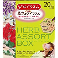 Kao Japan Megrhythm Megurism herb assort box health care warm eye mask 20 pcs 4 flavors lavender chamomile yukari herb zelarum limited edition relaxing steam patch Made in Japan