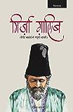 Mirza Ghalib (Hindi Edition)