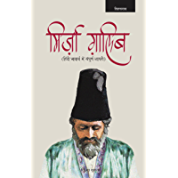Mirza Ghalib (Hindi Edition)
