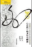 《左传》的书写与解读 (海外中国研究)