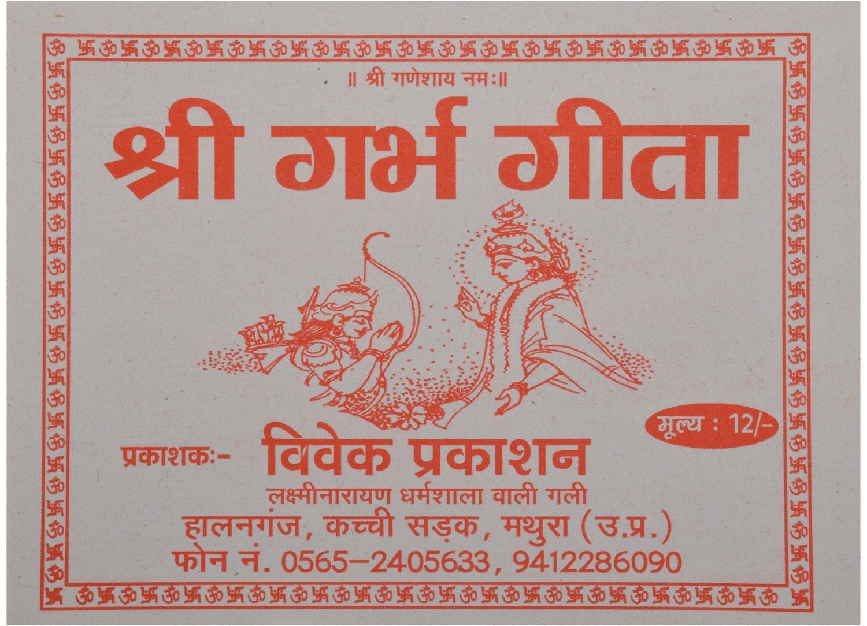 In pdf hindi book gita
