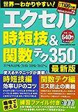 エクセル時短技&関数テク350 最新版 (Gakken Computer Mook)