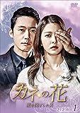 [DVD]カネの花~愛を閉ざした男~ DVD-BOX1