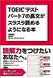 TOEICテスト パート7の長文がスラスラ読めるようになる本 (中経出版)