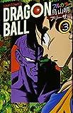 ドラゴンボール フルカラー フリーザ編 3 (ジャンプコミックス)