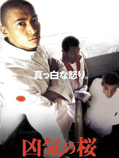 【映画感想】狂気の桜 (2002)