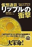 """仮想通貨リップルの衝撃 Rippleが実現する""""価値のインターネット"""""""