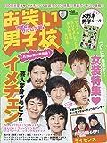 お笑い男子校 Vol.9 (2011 MARCH) (ワニムックシリーズ 166)