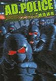 AD.POLICE (アフタヌーンコミックス)