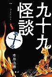 九十九怪談 第十夜 (角川書店単行本)