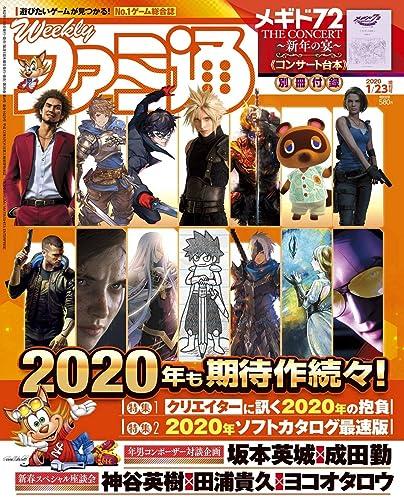 週刊ファミ通 2020年1月23日増刊号