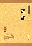 楚辞--中华经典藏书(升级版) (中华经典名著全本全注全译丛书)