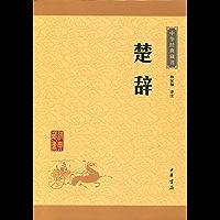 楚辞--中华经典藏书(升级版) (中华书局出品)