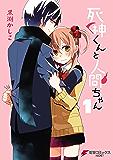 死神くんと人間ちゃん(1) (電撃コミックスNEXT)