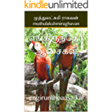 எங்கிருந்தோ ஆசைகள் : engirunthoaasaikal (Tamil Edition)