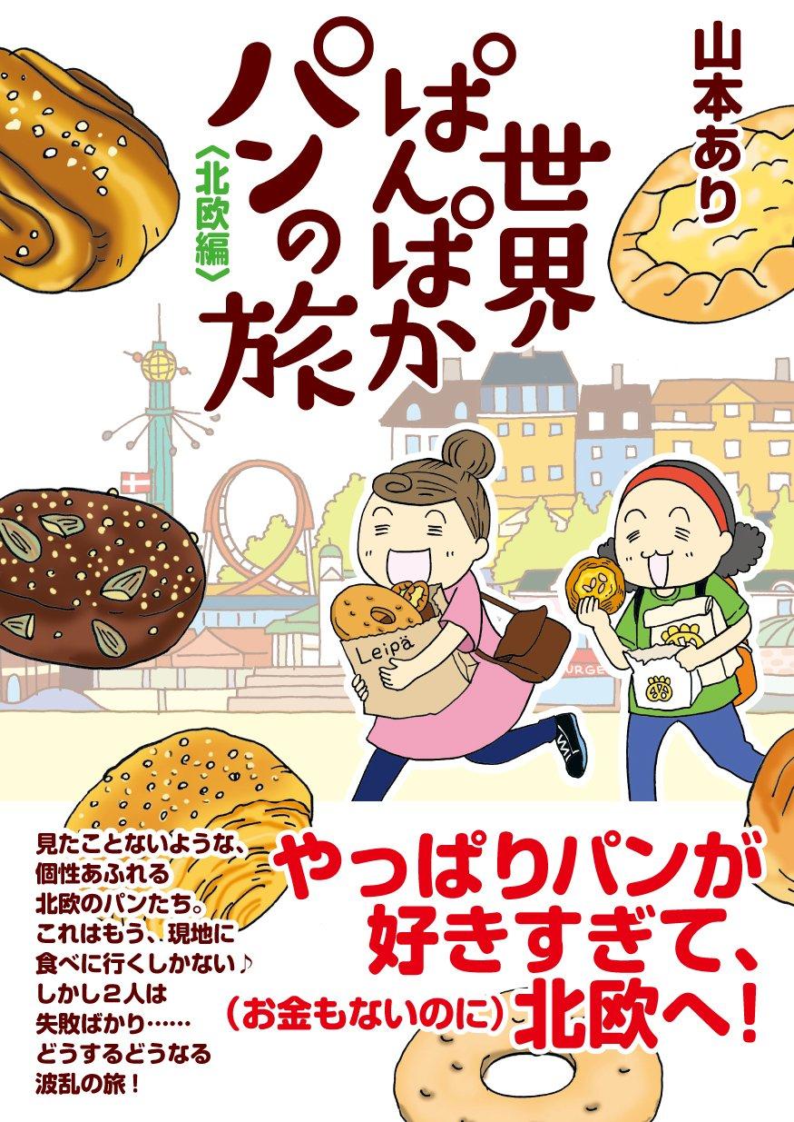 『世界ぱんぱかパンの旅 <北欧編>』(イースト・プレス)