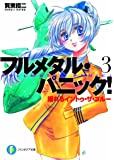 フルメタル・パニック! 3 揺れるイントゥ・ザ・ブルー フルメタル・パニック! (ファンタジア文庫)